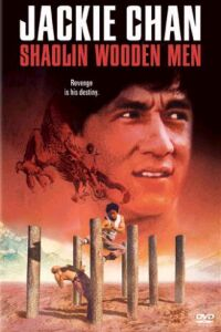 ShaolinWoodenMen_DVDcover